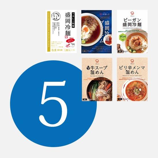 盛岡冷麺・温めん5種類食べくらべ(各1食入)
