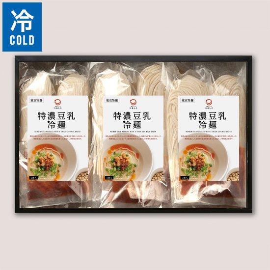 つるしこ特濃豆乳冷麺セット 6食入