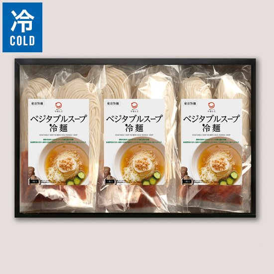 つるしこベジタブルスープ冷麺セット 6食入(ビーガン盛岡冷麺)
