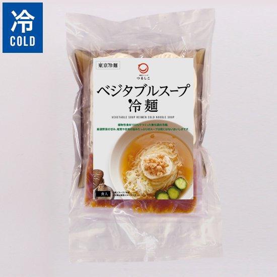 [東京冷麺]ベジタブルスープ冷麺 2食入(ビーガン盛岡冷麺)