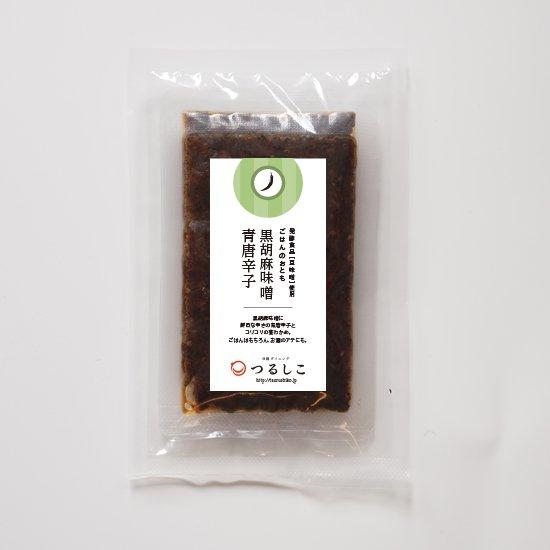 [ごはんのおとも]黒胡麻味噌青唐辛子