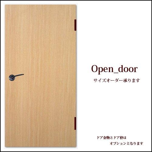 【片開きフラッシュドア】 ■FR ドア1枚/オーダーサイズ可能/ドア高さ1810mm以内/ドア幅910mm以内/ドア厚さ30~36mm以内(カラー:31 プリント合板)