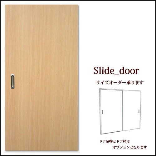 【2枚引きフラッシュドア】 ■FR ドア2枚/オーダーサイズ可能/ドア高さ1810mm以内/ドア幅910mm以内/ドア厚さ27~30mm以内(カラー:31 プリント合板 )