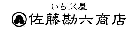 無添加にこだわった いちじく加工品をお届け|佐藤勘六商店ショップサイト