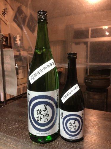 雪の茅舎 美酒の設計 R1BY 火入れ 1800ml