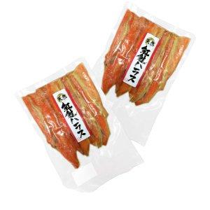 紅鮭ハラス【冷凍】500gあたり5〜7本 (500g×2袋)