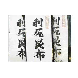 出汁用 利尻昆布 (180g×5袋)
