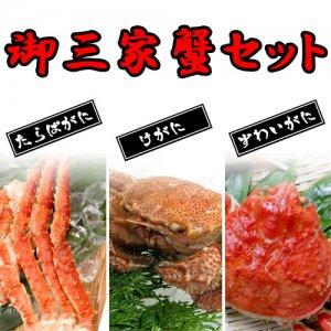御三家蟹【タラバガニ・ズワイガニ・ケガニ】詰め合わせセット