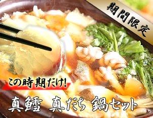 真鱈 真たち 鍋セット
