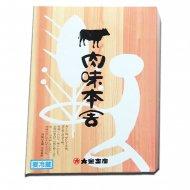 北海道産 牛しゃぶしゃぶ肉(A3〜A5ランク) 300g