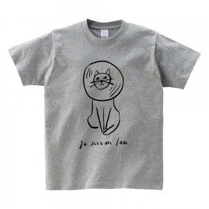 Tシャツ 「吾輩はライオン」