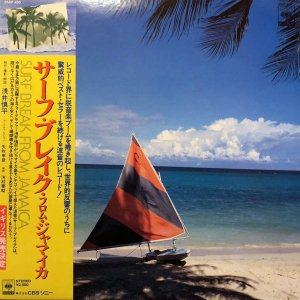 THE SURF BREAK BAND / Surf Break From Jamaica [LP]