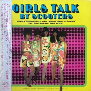 SCOOTERS スクーターズ / Girl Talk [LP]