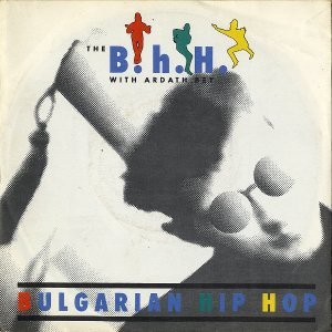 THE B.H.H. WITH ARDATH BEY / Bulgarian Hip Hop [7INCH]