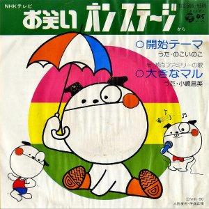 SOUNDTRACK / NHKテレビ お笑いオンステージ [7INCH]