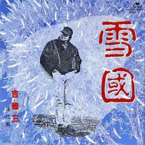 吉幾三 / 雪国 [7INCH]