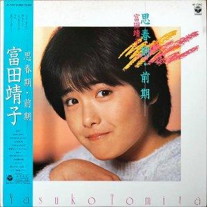 富田靖子 / 思春期・前期 [LP]