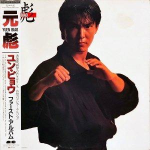 ユン・ピョウ 元彪 YUEN BIAO / ファースト・アルバム [LP]