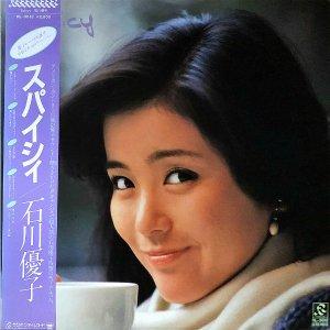 石川優子 / スパイシィ [LP]