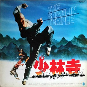 SOUNDTRACK / 少林寺 The Shaolin Temple [LP]
