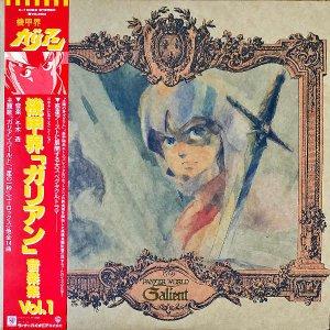 機甲界ガリアン / 音楽集 Vol.1 [LP]