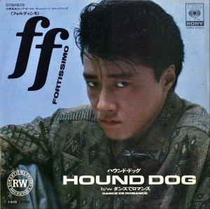 ハウンドドッグ HOUND DOG / FF フォルテシモ [7INCH]