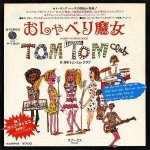 TOM TOM CLUB トム・トム・クラブ / Wordy Rappinghood おしゃべり魔女 [7INCH]