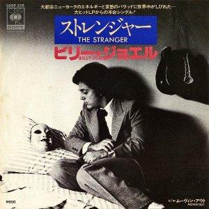 BILLY JOEL ビリー・ジョエル / The Stranger ストレンジャー [7INCH]