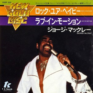 GEORGE McCRAE / Rock Your Baby [7INCH]