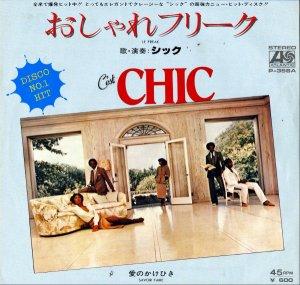 CHIC シック / Le Freak おしゃれフリーク [7INCH]