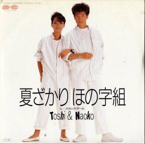 TOSHI & NAOKO(研ナオコ・田原俊彦) / 夏ざかり ほの字組 [7INCH]