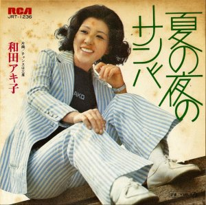 和田アキ子 / 夏の夜のサンバ [7INCH]