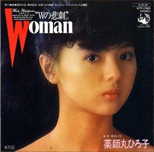 SOUNDTRACK(薬師丸ひろ子) / Woman Wの悲劇より [7INCH]