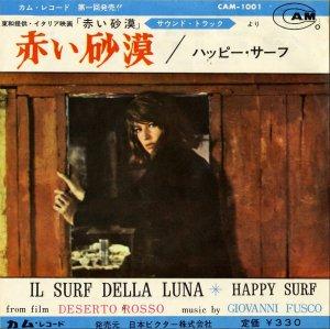 SOUNDTRACK(赤い砂漠) / 赤い砂漠 Il Surf Della Luna [7INCH]