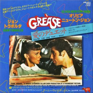 SOUNDTRACK(GREASE) / 愛のデュエット You're The One That I Want [7INCH]