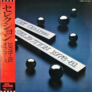オフコース / セレクション 1978-81 [LP]