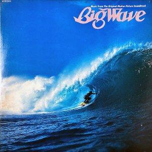 SOUNDTRACK (山下達郎) / Big Wave [LP]