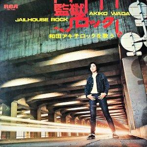 和田アキ子 WADA AKIKO / 監獄ロック 和田アキ子ロックを歌う Jailhouse Rock [LP]