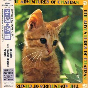 SOUNDTRACK / 子猫物語 [LP]