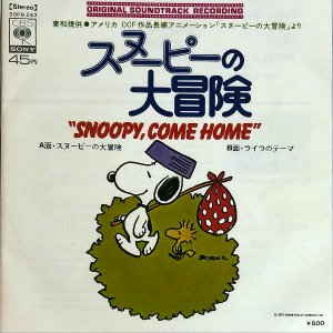 SOUNDTRACK / スヌーピーの大冒険 Snoopy, Come Home [7INCH]