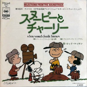 SOUNDTRACK / スヌーピーとチャーリー A Boy Named Charlie Brown [7INCH]