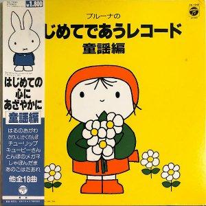 COMPILATION / ブルーナのはじめてであうレコード(童謡編) [LP]
