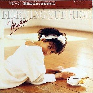 マリーン MARLENE / 朝日のごとくさわやかに Softly, As In A Morning Sunrise [LP]