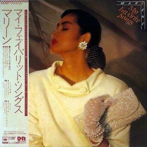 マリーン MARLENE / My Favorite Songs マイ・フェイバリット・ソングス [LP]