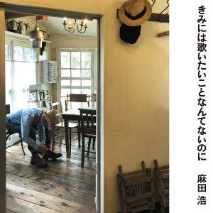 麻田浩 ASADA HIROSHI / きみには歌いたいことなんてないのに  [7INCH]