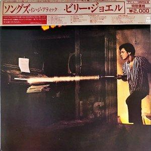 BILLY JOEL ビリー・ジョエル / Songs In The Attic [LP]