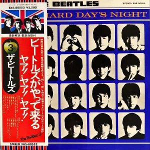 THE BEATLES ザ・ビートルズ / A Hard Days Night ビートルズがやって来る ヤア!ヤア!ヤア! [LP]