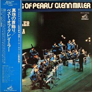 GLENN MILLER グレン・ミラー / A String Of Pearls ベスト・オブ・グレン・ミラー [LP]
