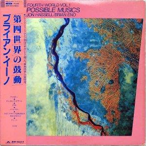 BRIAN ENO, JON HASSELL ブライアン・イーノ、ジョン・ハッセル / Fourth World Vol.1 Possible Musics 第四世界の鼓動 [LP]