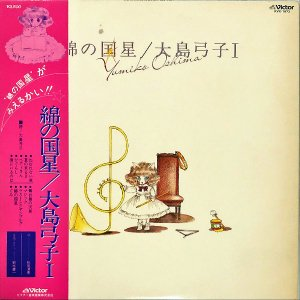 SOUNDTRACK (JOHN LURIE) / 綿の国星 大島弓子I [LP]